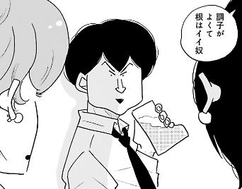 凪のお暇6巻