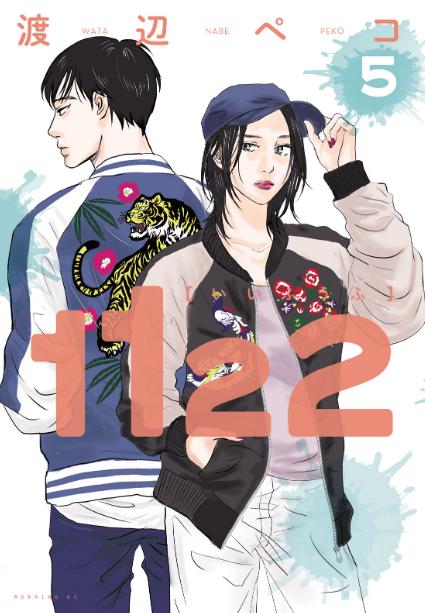 1122(いいふうふ)5巻