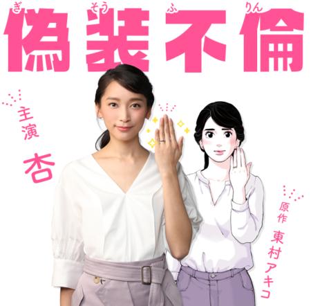 ドラマ偽装不倫4