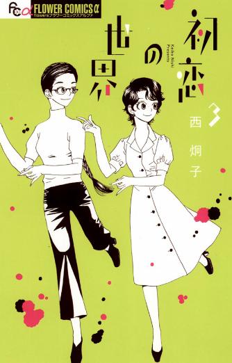 初恋の世界3巻