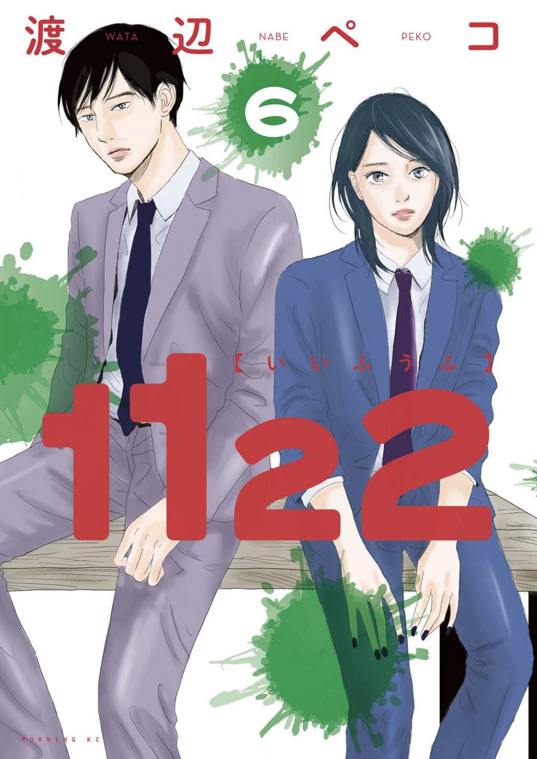 1122 6巻