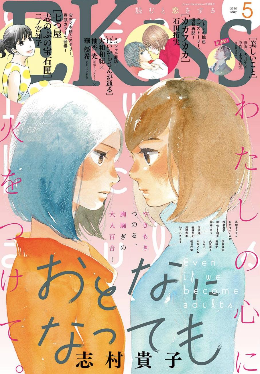 kiss5月号
