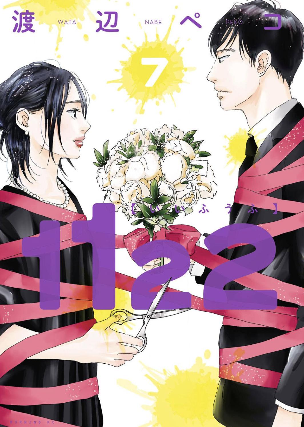 1122(いいふうふ)7巻