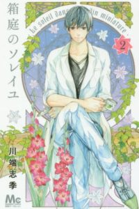 箱庭のソレイユ2巻【ネタバレ・感想】(マーガレットコミックス)