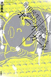 奥田民生になりたいボーイ出会う男すべて狂わせるガール【感想・ネタバレ】(SPA!コミックス)