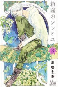 箱庭のソレイユ3巻【ネタバレ・感想】(マーガレットコミックス)