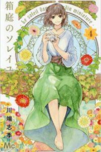 最終巻!箱庭のソレイユ4巻【感想・ネタバレ】(マーガレットコミックス)
