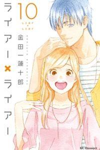 最終巻!ライアーライアー10巻【感想・あらすじ】(デザートコミックス)