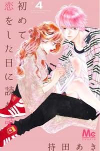 初めて恋をした日に読む話4巻【感想・ネタバレ】(マーガレットコミックスCookie)