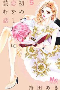 初めて恋をした日に読む話5巻【感想・あらすじ】(マーガレットコミックスCookie)