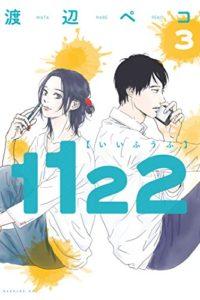 最新刊!1122(いいふうふ)3巻【感想・あらすじ】(モーニングKC)