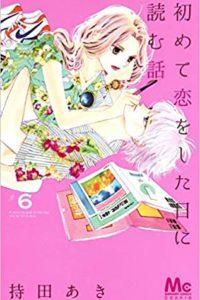 初めて恋をした日に読む話6巻【感想・あらすじ】(マーガレットコミックスCookie)