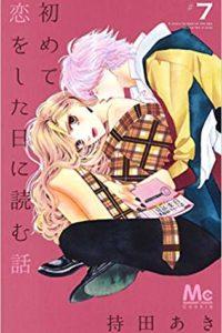 最新話!初めて恋をした日に読む話7巻17話【感想・あらすじ】(マーガレットコミックスCookie)