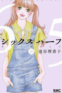 シックスハーフ10巻【ネタバレ・感想】(りぼんマスコットコミックスCookie)