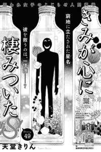 きみが心に棲みついた9巻49話【感想・あらすじ】(FEELYOUNG)