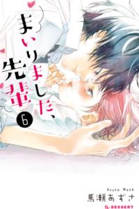 最新刊!まいりました、先輩6巻【感想・あらすじ】(デザートコミックス)