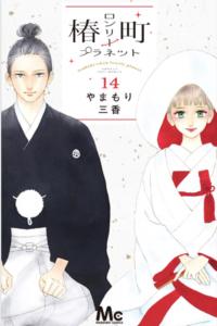 最終話!椿町ロンリープラネット14巻77話【感想・あらすじ】(マーガレット)