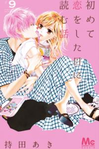 最新話!初めて恋をした日に読む話9巻20話【感想・あらすじ】(Cookie)