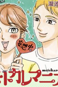 モトカレマニア4巻26話【感想・ネタバレ】(kiss)