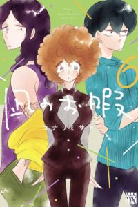 最新刊!凪のお暇6巻まとめ【感想・ネタバレ】(A.L.C. DX)