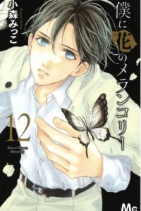 最新刊!僕に花のメランコリー12巻まとめ【感想・あらすじ】(マーガレット)